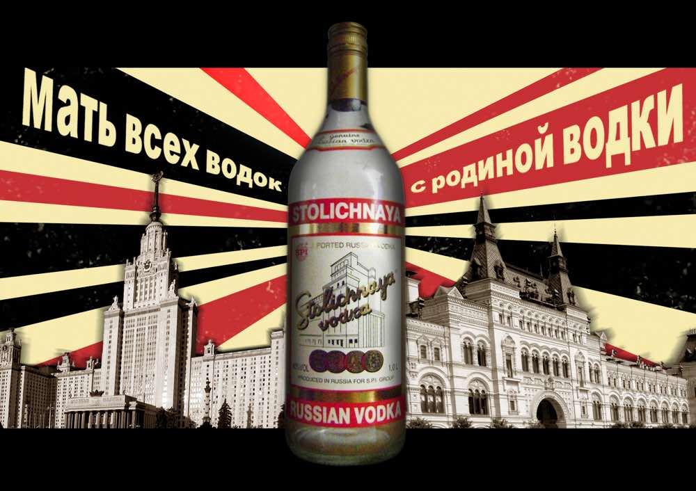 stolichnaya-1