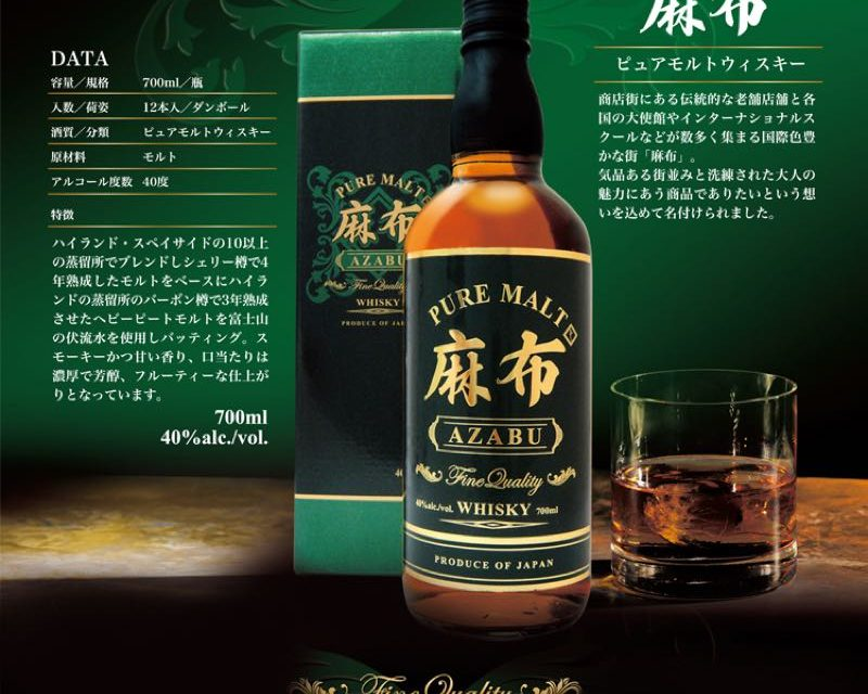 Azabu Pure Malt, whisky refrescante y sabroso