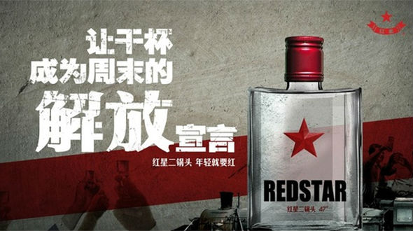 red star ranking
